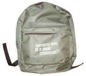 Рюкзак контейнер хакки